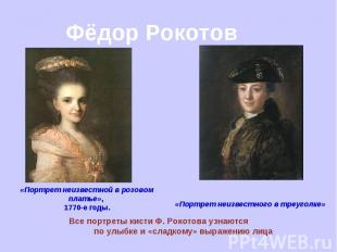 Фёдор Рокотов «Портрет неизвестной в розовом платье», 1770-е годы. «Портрет неиз