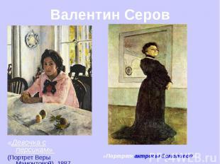 «Девочка с персикам» (Портрет Веры Мамонтовой), 1887, ГТГ Валентин Серов