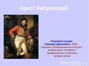 Орест Кипренский. «Портрет гусара Евграфа Давыдова», 1809. Картина, написанная к