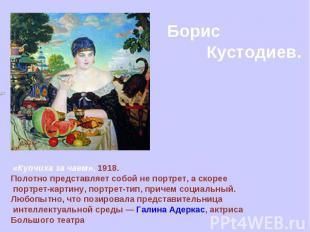 Борис Кустодиев. «Купчиха за чаем», 1918. Полотно представляет собой не портрет,