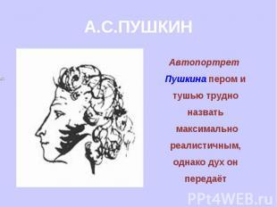 А.С.ПУШКИН Автопортрет Пушкина пером и тушью трудно назвать максимально реалисти