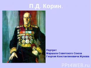 П.Д. Корин. ПортретМаршала Советского Союза Георгия Константиновича Жукова