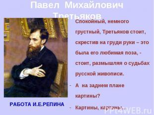 Павел Михайлович Третьяков Спокойный, немного грустный, Третьяков стоит, скрести