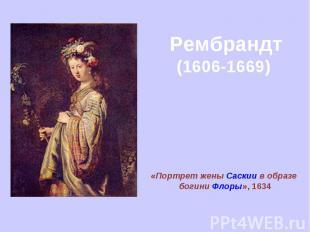 Рембрандт(1606-1669) «Портрет жены Саскии в образе богини Флоры», 1634