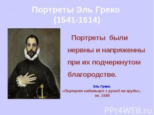 Портреты Эль Греко (1541-1614) Портреты были нервны и напряженны при их подчеркн