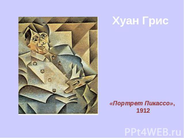 Хуан Грис «Портрет Пикассо», 1912