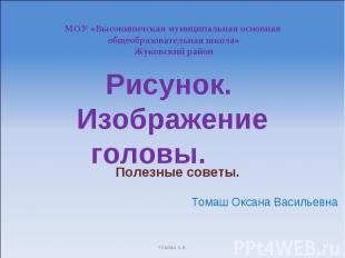 МОУ «Высокиничская муниципальная основная общеобразовательная школа»Жуковский ра