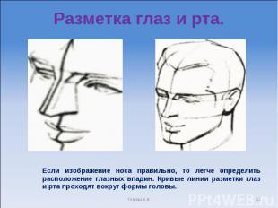 Разметка глаз и рта. Если изображение носа правильно, то легче определить распол