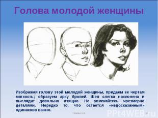 Голова молодой женщины Изображая голову этой молодой женщины, придаем ее чертам