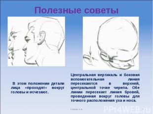 Полезные советы В этом положении детали лица «проходят» вокруг головы и исчезают