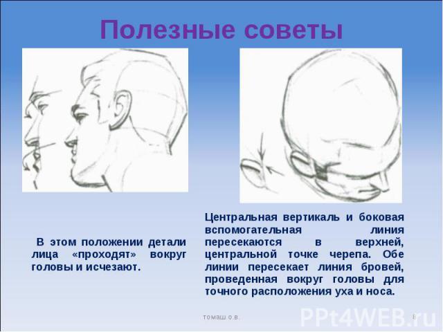 Полезные советы В этом положении детали лица «проходят» вокруг головы и исчезают. Центральная вертикаль и боковая вспомогательная линия пересекаются в верхней, центральной точке черепа. Обе линии пересекает линия бровей, проведенная вокруг головы дл…