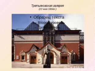 Третьяковская галерея(22 мая 1856г.)
