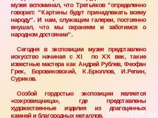 """Один из старейших сотрудников основателя музея вспоминал, что Третьяков """"определ"""