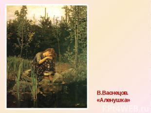 В.Васнецов. «Аленушка»