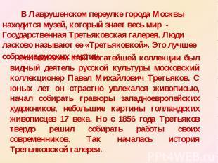 В Лаврушенском переулке города Москвы находится музей, который знает весь мир -