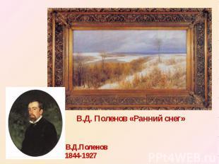 В.Д. Поленов «Ранний снег» 1844-1927