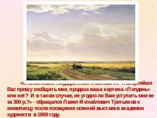 «Милостивый государь Иван Иванович!.. Покорнейше Вас прошу сообщить мне, продана