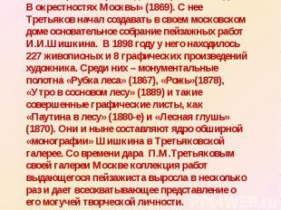 В переписке речь идет о картине «Полдень. В окрестностях Москвы» (1869). С нее Т