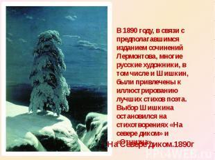 В 1890 году, в связи с предполагавшимся изданием сочинений Лермонтова, многие ру