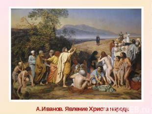 А.Иванов. Явление Христа народу.