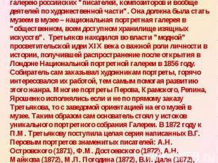 """К концу 1860-х Третьяков задумал создать портретную галерею российских """"писателе"""