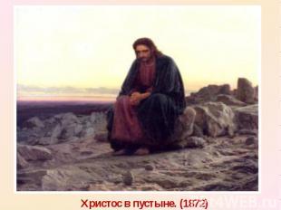 Христос в пустыне. (1872)