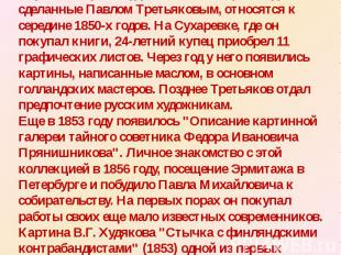 Первые покупки художественных произведений, сделанные Павлом Третьяковым, относя