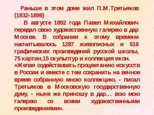 Раньше в этом доме жил П.М.Третьяков (1832-1898) В августе 1892 года Павел Михай