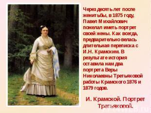 И. Крамской. Портрет Третьяковой. Через десять лет после женитьбы, в 1875 году,