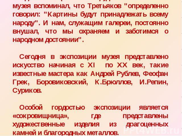 Один из старейших сотрудников основателя музея вспоминал, что Третьяков