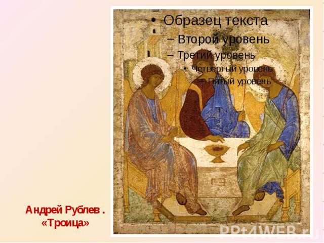 Андрей Рублев .«Троица»