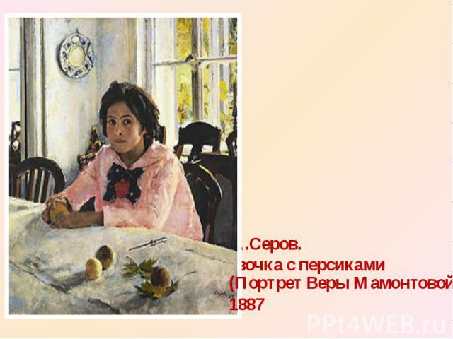 В.А.Серов. Девочка с персиками (Портрет Веры Мамонтовой)1887