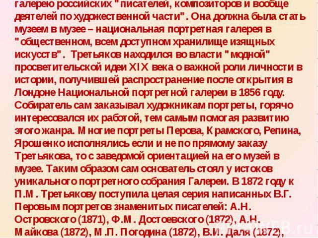 К концу 1860-х Третьяков задумал создать портретную галерею российских