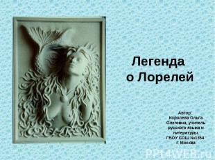 Легенда о Лорелей Автор: Королева Ольга Олеговна, учитель русского языка и литер