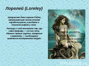 Лорелей (Loreley) прекрасная дева-сирена Рейна, заманивающая своим пением корабе