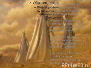 И рыцари, по крупамПохлопавши коней,По каменным уступамИдут вослед за ней.И свер