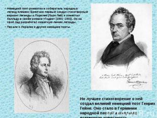 Немецкий поэт-романтик и собиратель народных легенд Клеменс Брентано первый созд