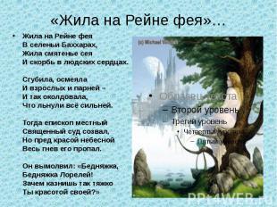 «Жила на Рейне фея»… Жила на Рейне фея В селеньи Баххарах,Жила смятенье сеяИ ско