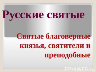 Русские святые. Святые благоверные князья, святители и преподобные