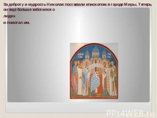 За доброту и мудрость Николая поставили епископом в городе Миры. Теперь он еще б