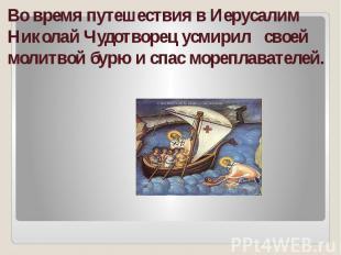 Во время путешествия в Иерусалим Николай Чудотворец усмирил своей молитвой бурю