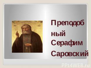 Преподобный СерафимСаровский