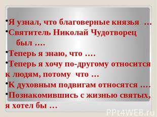 Я узнал, что благоверные князья …Святитель Николай Чудотворец был ….Теперь я зна