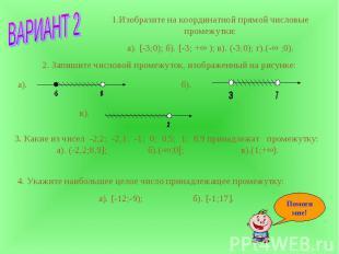 1.Изобразите на координатной прямой числовые промежутки:а). [-3;0); б). [-3; +∞