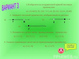 1.Изобразите на координатной прямой числовые промежутки:а). (-0,44;5); б). (10;