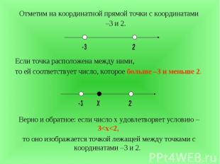 Отметим на координатной прямой точки с координатами –3 и 2. Если точка расположе