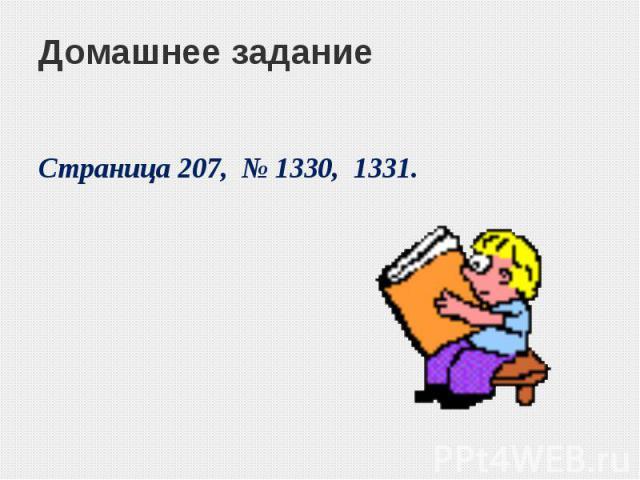 Домашнее задание Страница 207, № 1330, 1331.