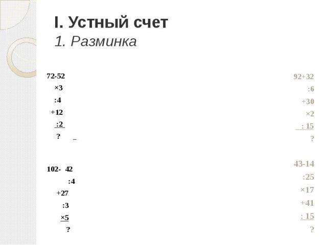 I. Устный счет1. Разминка72-52 ×3 :4 +12 :2 ? 102- 42 :4 +27 :3 ×5 ?