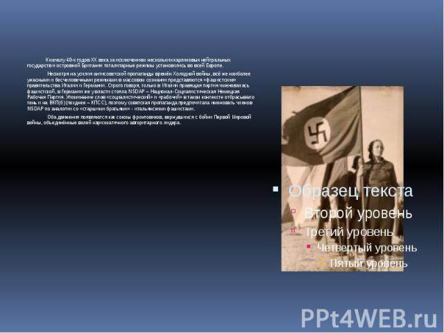 К началу 40-х годов ХХ века за исключением нескольких карликовых нейтральных государств и островной Британии тоталитарные режимы установились во всей Европе. Несмотря на усилия антисоветской пропаганды времён Холодной войны, всё же наиболее ужасными…