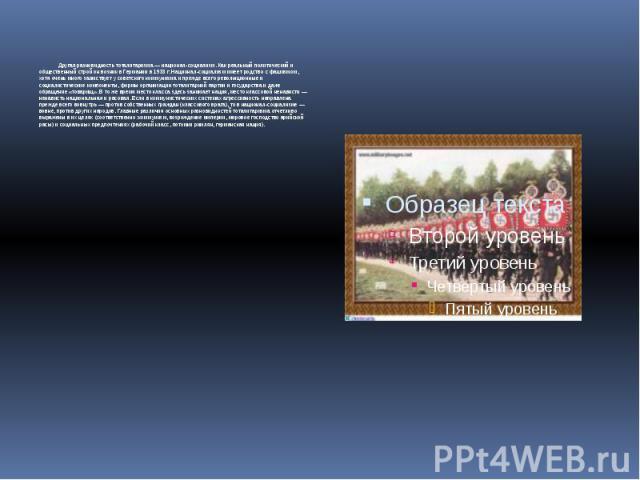 Другая разновидность тоталитаризма — национал-социализм. Как реальный политический и общественный строй он возник в Германии в 1933 г. Национал-социализм имеет родство с фашизмом, хотя очень много заимствует у советского коммунизма и прежде всего ре…